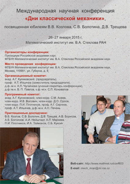 "International scientific conference ""Days of Classical Mechanics"""