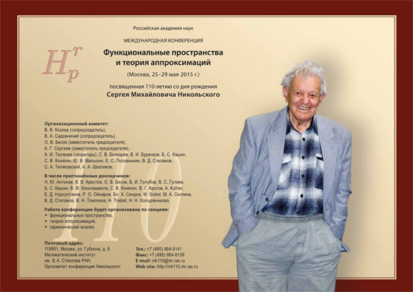 International conference on Function Spaces and Approximation Theory dedicated to the 110th anniversary of S. M. Nikol'skii