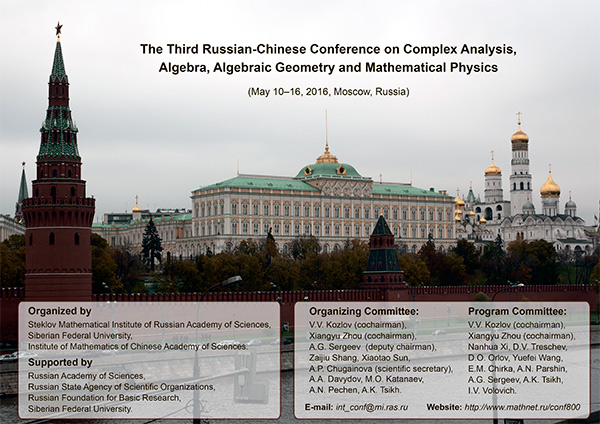 The third Russian-Chinese conference on complex analysis, algebra, algebraic geometry and mathematical physics