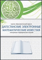 Daghestan Electronic Mathematical Reports