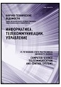 St. Petersburg State Polytechnical University Journal. Computer Science. Telecommunication and Control Systems