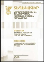 Bulletin of National University of  Architectur and Construction of Armenia