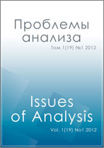 Проблемы анализа — Issues of Analysis