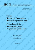 Proceedings of the Institute for System Programming of the RAS