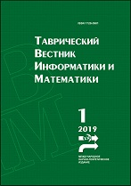 Taurida Journal of Computer Science Theory and Mathematics