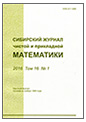 Siberian Journal of Pure and Applied Mathematics