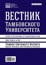 Russian Universities Reports. Mathematics