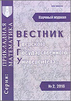 Vestnik TVGU. Seriya: Prikladnaya Matematika [Herald of Tver State University. Series: Applied Mathematics]