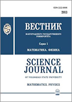 Science Journal of Volgograd State University. Mathematics. Physics