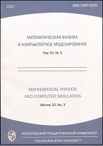 Mathematical Physics and Computer Simulation